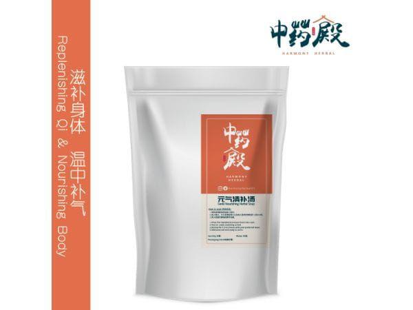 Genki Nourishing Herbal Soup 元气清补汤 (4-5 PAX)