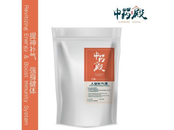 Premium Ginseng Revitalizing Herbal Soup 人参补气汤 (4-5 PAX)